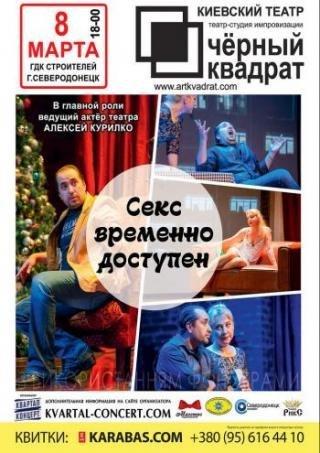 """""""Секс временно доступен"""" в Северодонецке , фото-1"""
