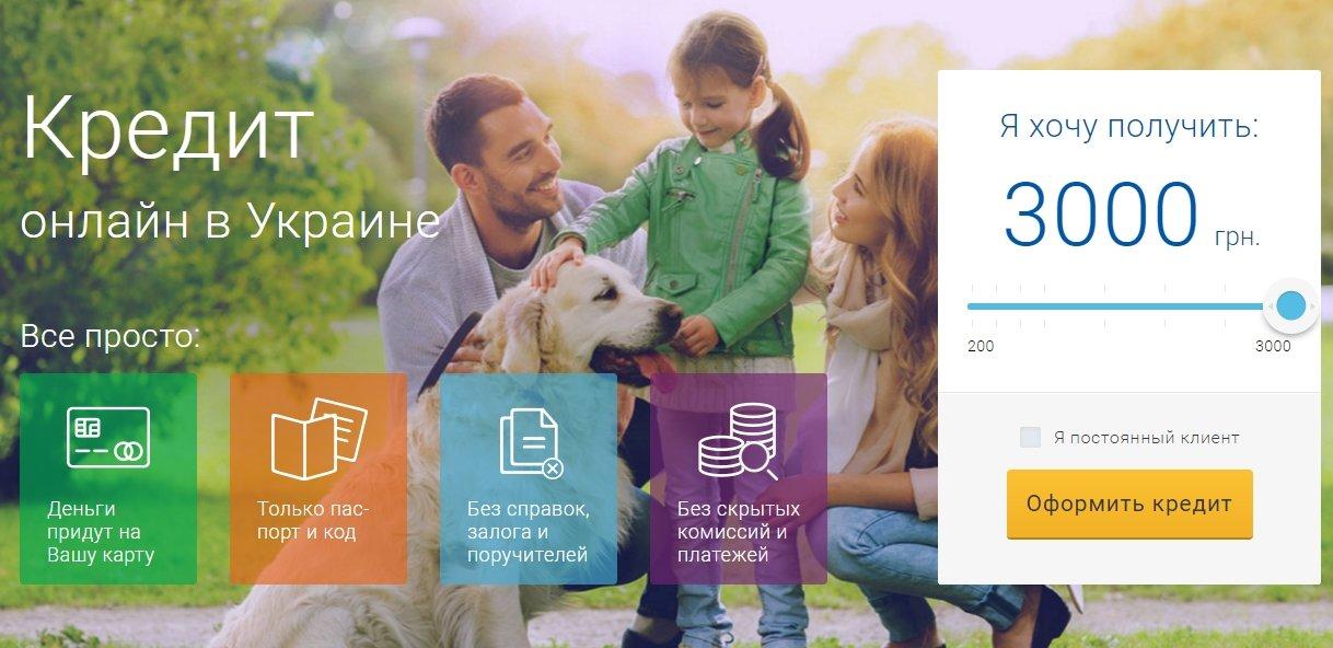 ШвидкоГроші - доступные займы онлайн , фото-1