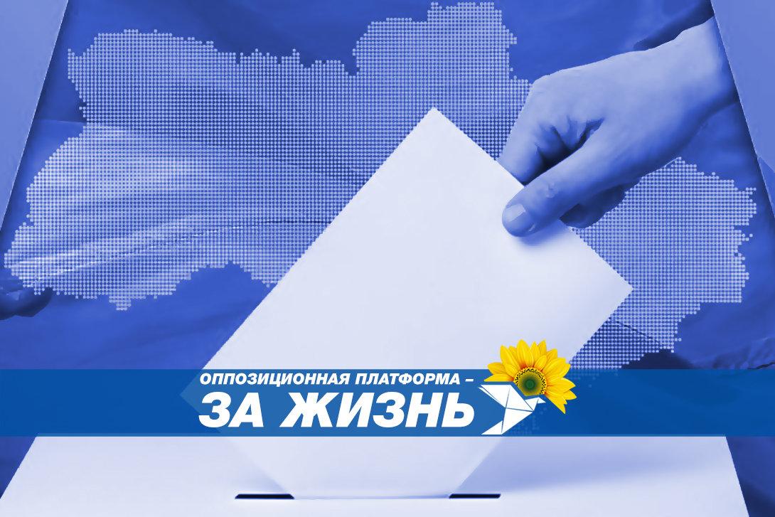 «Оппозиционная платформа ‒ За жизнь» заявляет о фальсификации результатов выборов в 105-м избирательном округе, фото-1