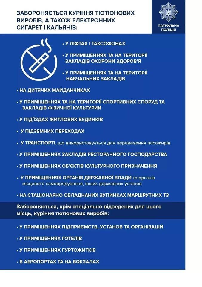 Закон украины о мерах по уменьшению употребления табачных изделий купить дешевые сигареты в краснодаре