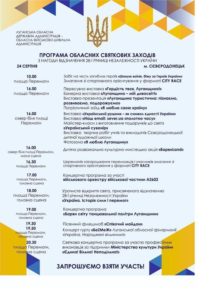 План мероприятий в Северодонецке по случаю Дня Независимости Украины  , фото-1