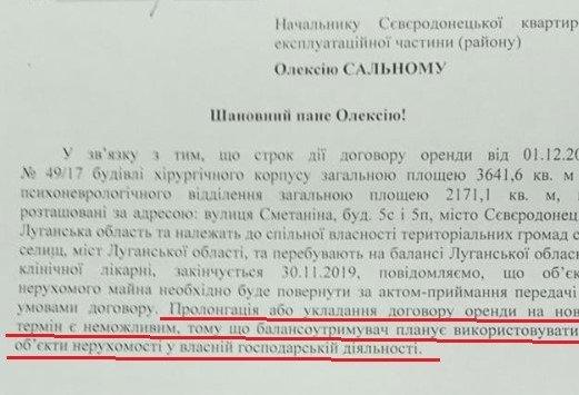 Новоиспечённый глава Луганской ОГА не продлил аренду военному госпиталю в Северодонецке, фото-2