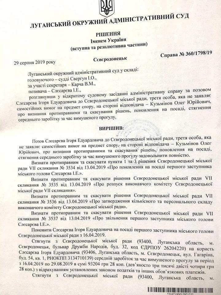 Первый заместитель мэра Северодонецка требует досрочных выборов, фото-1