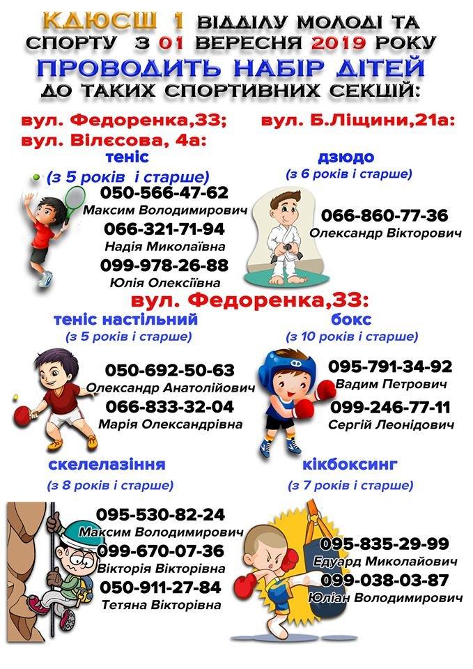 На какие секции можно отдать школьника в Северодонецке, фото-1