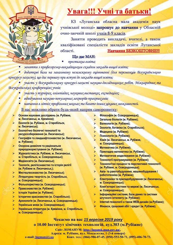 На какие секции можно отдать школьника в Северодонецке, фото-2