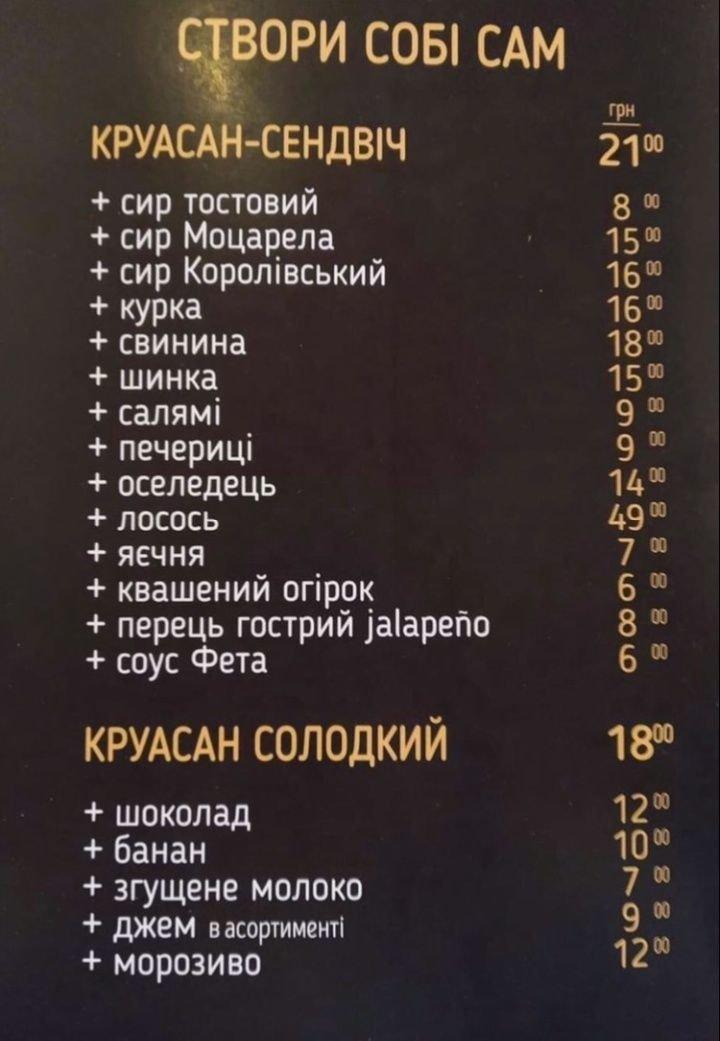 Кусочек Львова в Северодонецке: обзор новой пекарни  «Lviv Croissants», фото-5