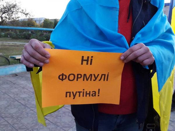 """В Северодонецке прошла акция против """"формулы Штайнмайера"""", фото-1"""
