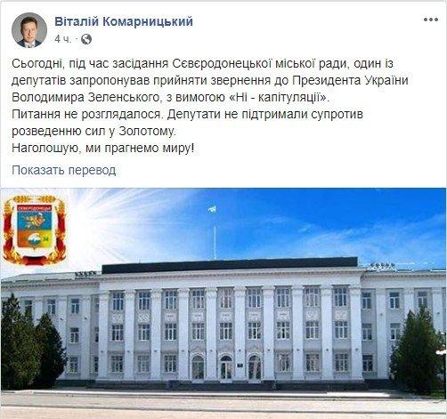 """Северодонецкий горсовет не поддержал обращение к Президенту """"Нет капитуляции"""", фото-1"""