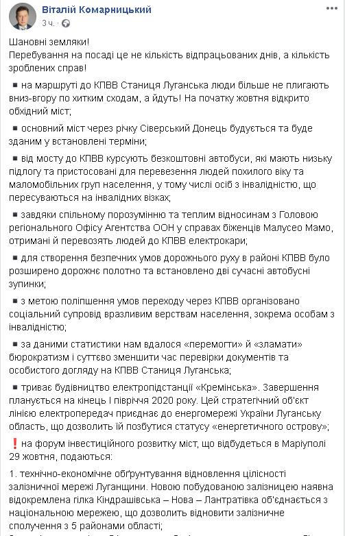 Виталий Комарницкий прокомментировал увольнение и назвал главные достижения, фото-1