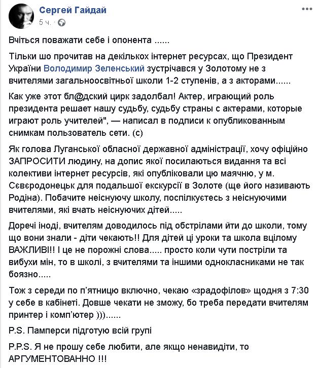 Сергей Гайдай прокомментировал скандал с Зеленским в Золотом, фото-1