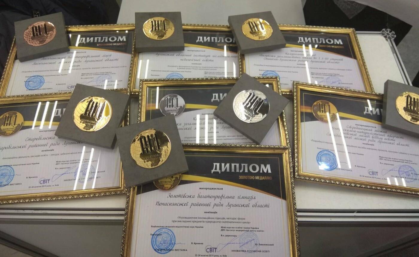 Учебные заведения Луганщины получили награды на международных выставках в Киеве, фото-1