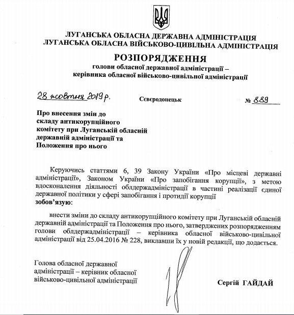Луганской ОГА изменился состав антикоррупционного комитет, фото-1