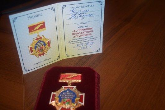 «За содействие возрождению Луганщины» награжден Виктор Кузло, фото-1