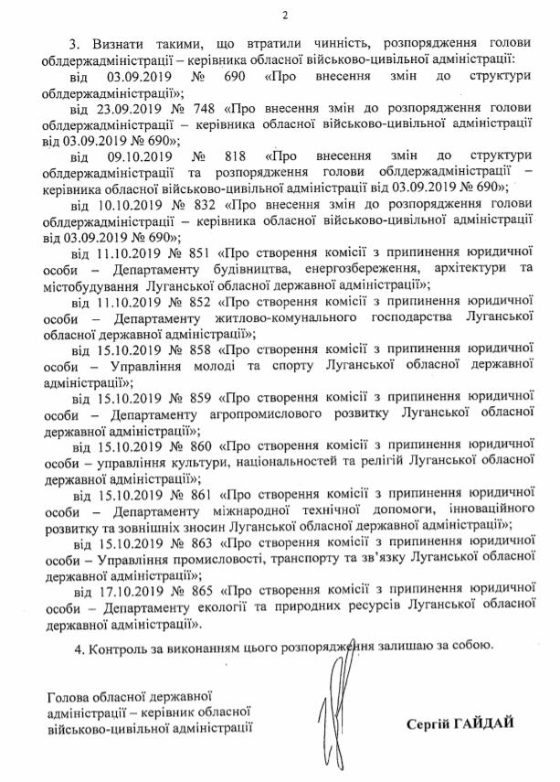 Сергей Гайдай отменил увольнение чиновников и реорганизацию ЛОГА, фото-2