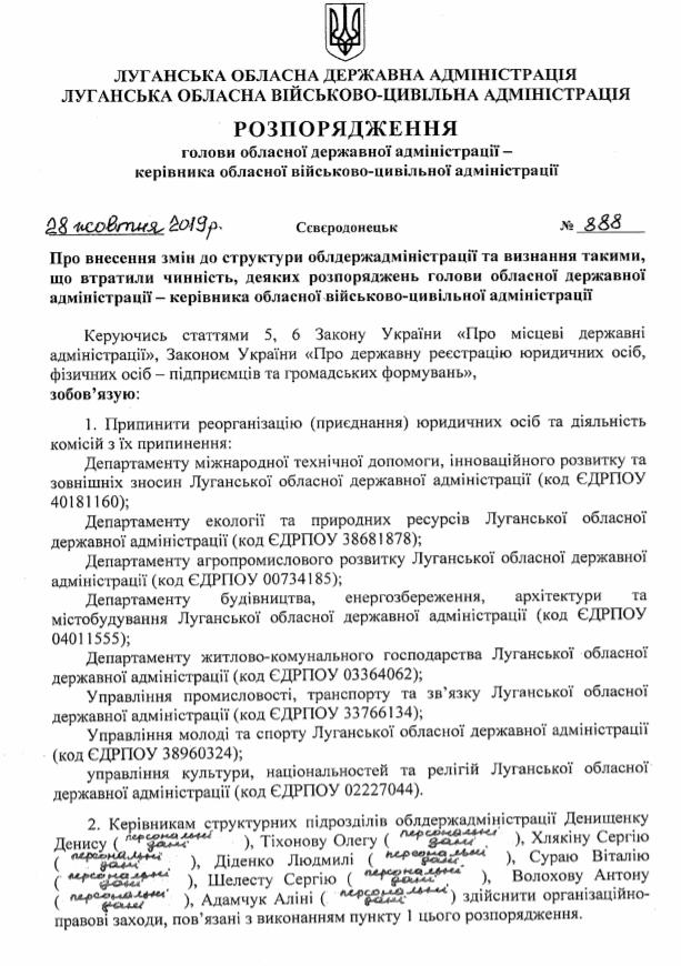 Сергей Гайдай отменил увольнение чиновников и реорганизацию ЛОГА, фото-1