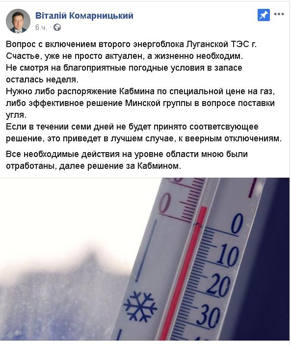 Комарницкий: Луганская ТЭС нуждается в решении Кабмина, фото-1