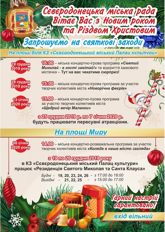 Северодончан приглашают на городские праздники , фото-1