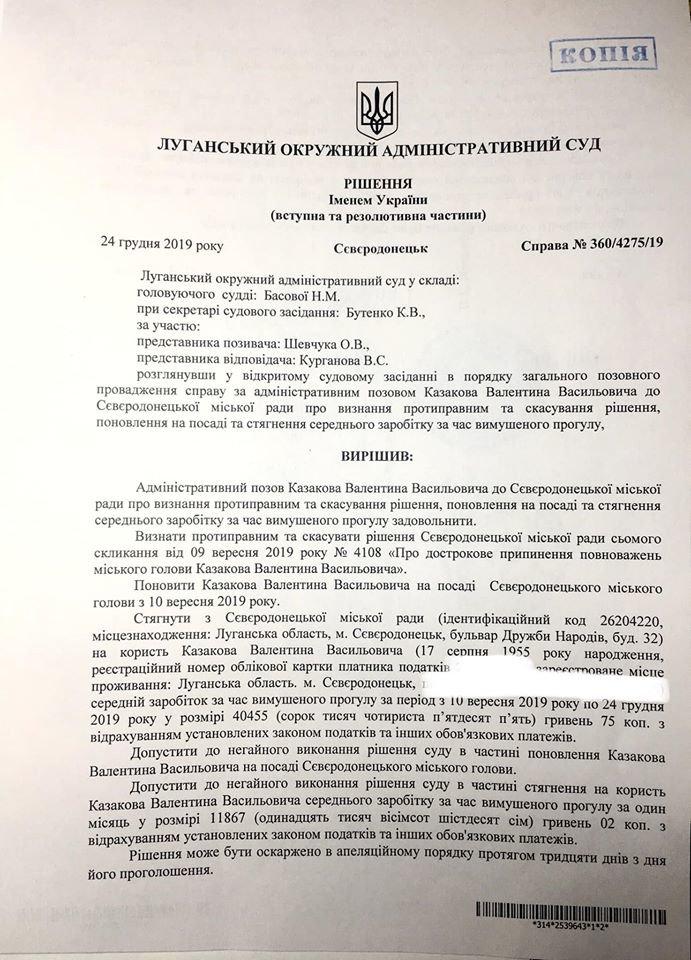 Суд в очередной раз восстановил в должности законно избранного мэра Северодонецка, фото-1