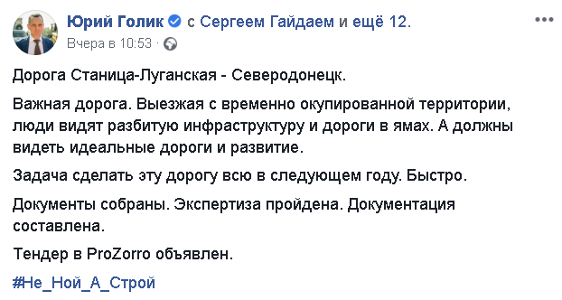 Объявлено тендер на ремонт дороги Станица Луганская - Северодонецк , фото-1