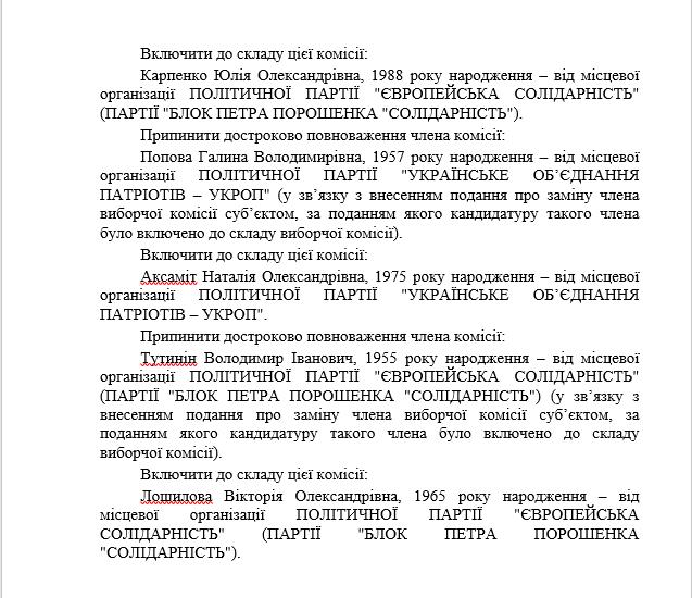 ЦИК убрала из ТИК Северодонецка нескольких депутатов , фото-3