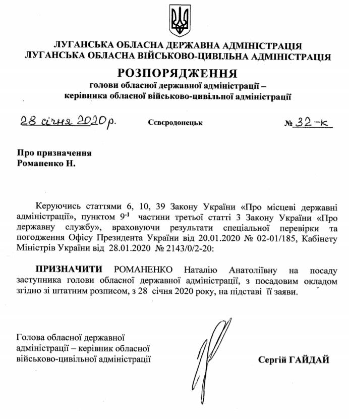 В ЛОГА назначили нового заместителя главы области, фото-1