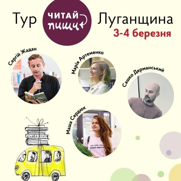 Всемирный день писателя в Луганской области, фото-1