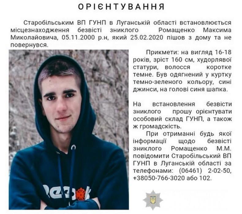 В Луганской области проводят поиски пропавшего парня, фото-1