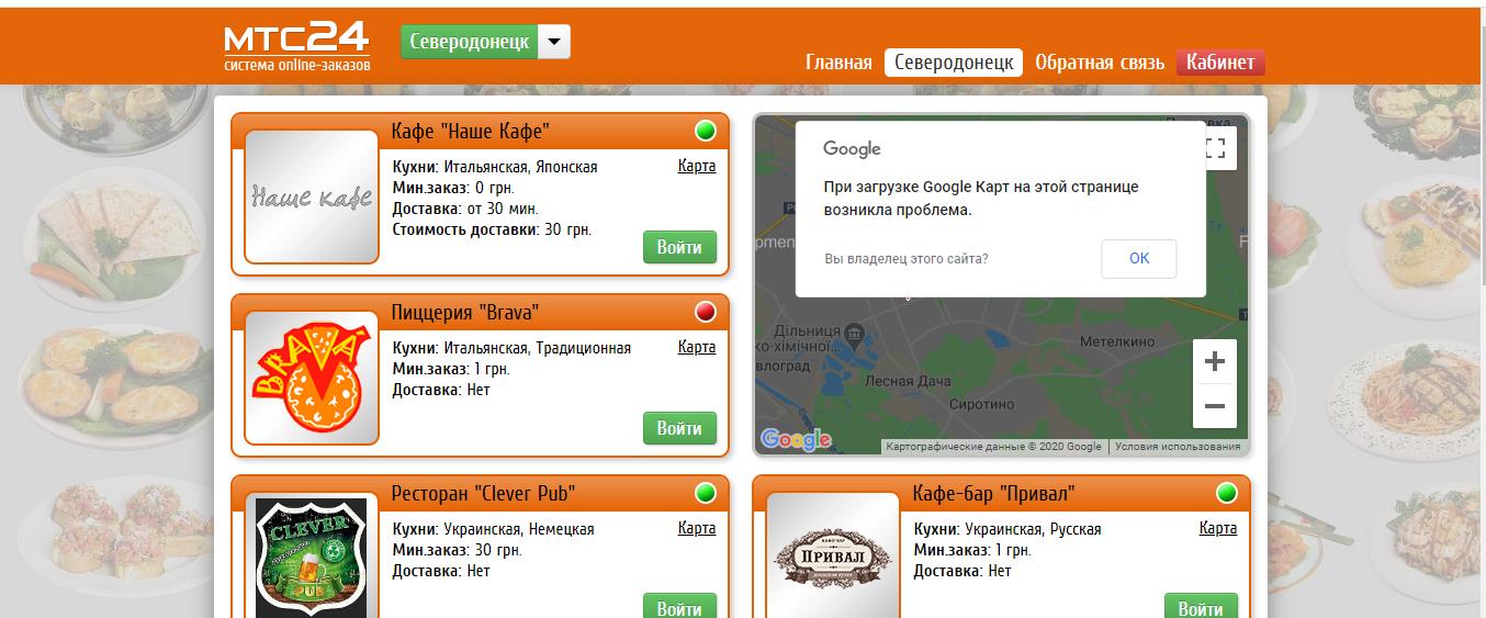 Самые популярные службы доставки еды в Северодонецке, фото-11