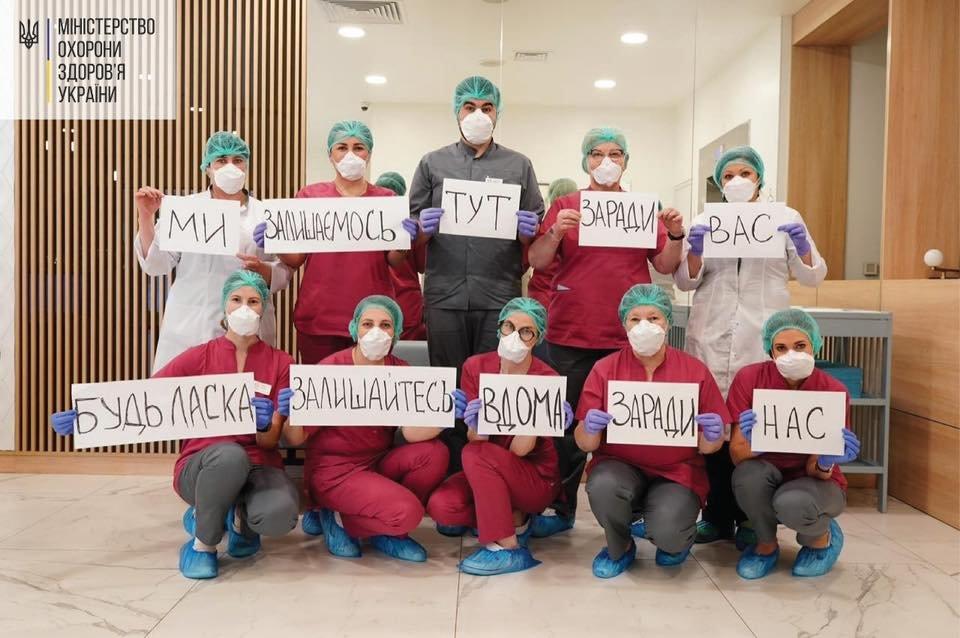 # Поддержим врачей Украины, фото-1