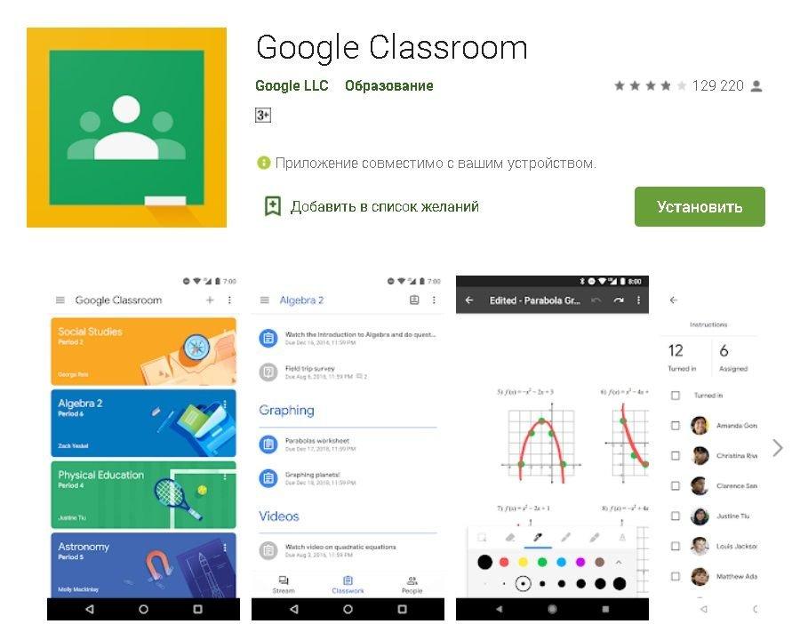Google Classroom: как самостоятельно создавать онлайн-курсы и учиться, пока Украина на карантине, фото-1