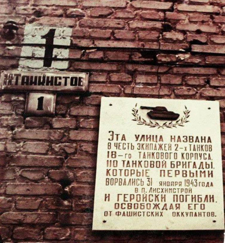 Северодонецк во Второй мировой войне, фото-7