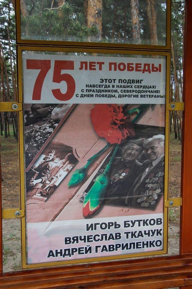 Северодонецк не готов к празднованию Дня Победы ( фото) , фото-3