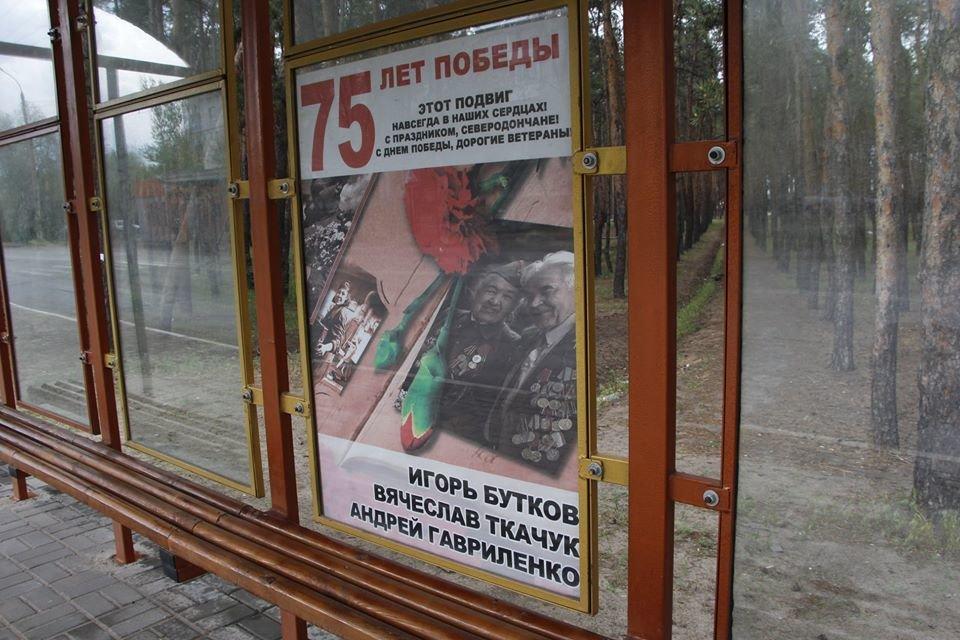 Северодонецк не готов к празднованию Дня Победы ( фото) , фото-7
