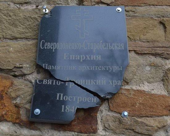 Храм на Луганщине выдержал обстрелы и превратился в культурное наследие, фото-7