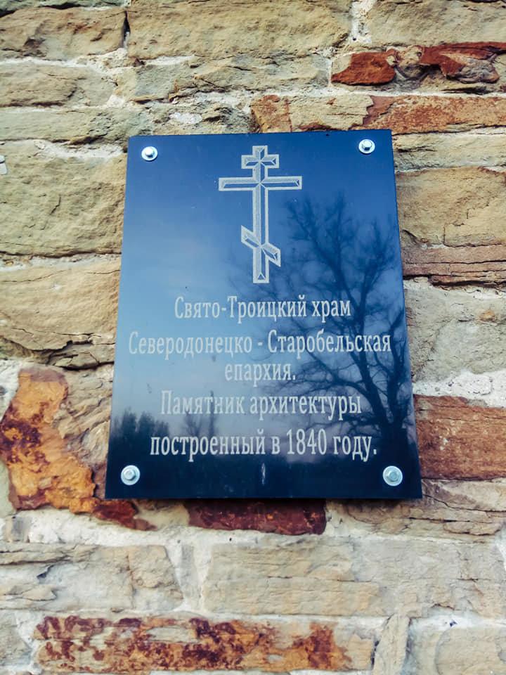 Храм на Луганщине выдержал обстрелы и превратился в культурное наследие, фото-1