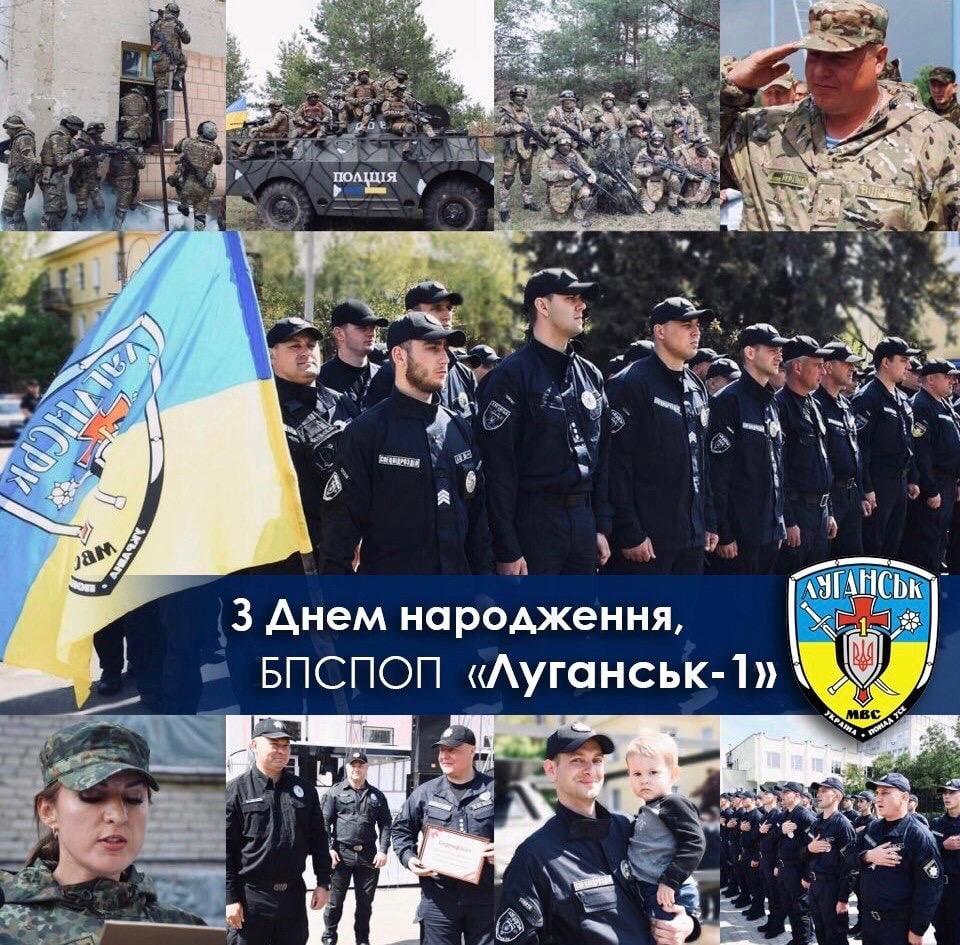 """Полицейский батальон """"Луганск-1"""" отмечает 6 лет службы, фото-1"""