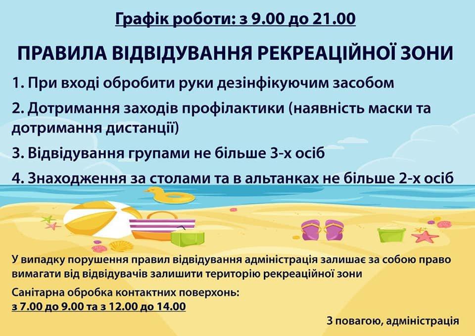 В Луганской области обустраивают места для летнего отдыха, фото-4