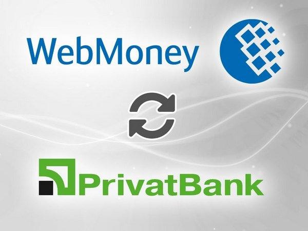 Как обменять электронные деньги с выводом на карту Приват, фото-1