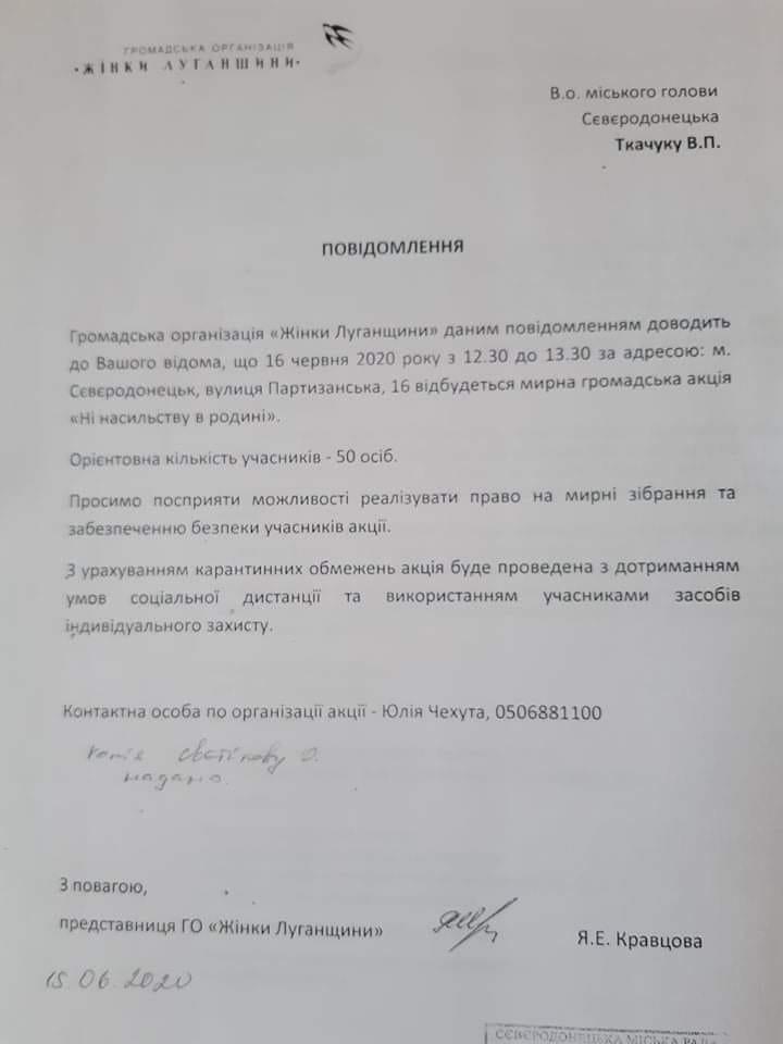 В Северодонецке прошла акция против насилия в семье, фото-2