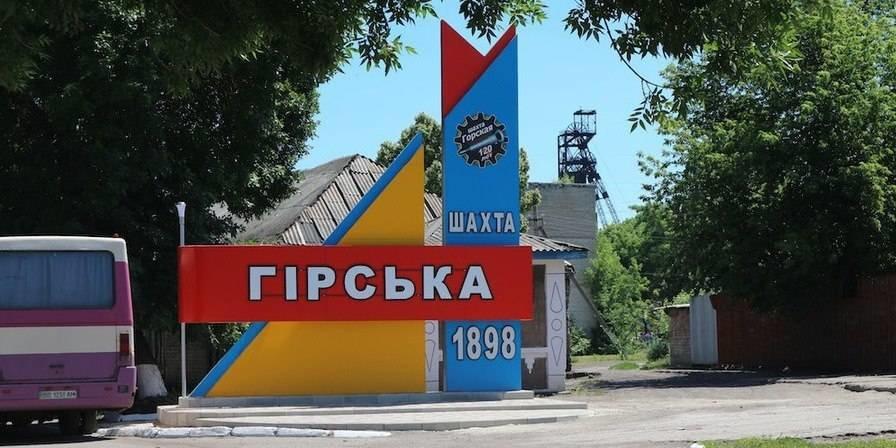 Города Донбасса, названия которых жители региона произносят неправильно, фото-5