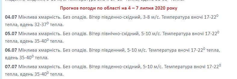 В Северодонецке прогнозируют аномальную жару, фото-1