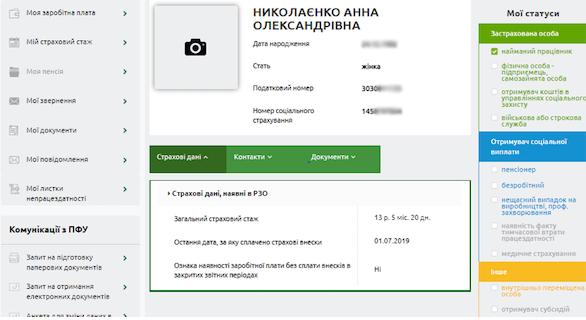 Как в Украине проверить пенсионный стаж , фото-2