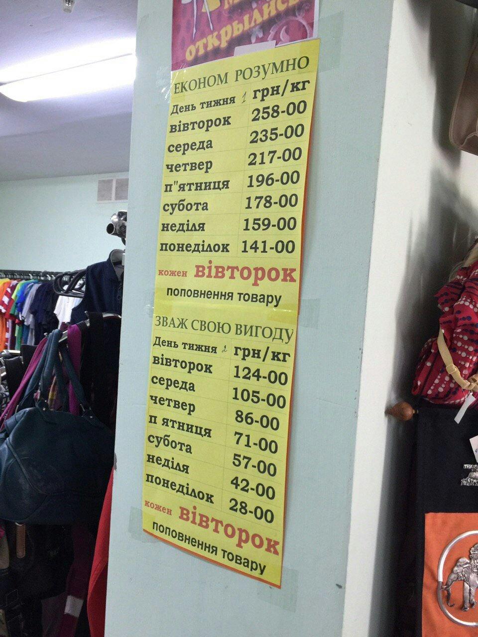 Время секонд хэнд: где найти дешевую брендовую одежду в Северодонецке , фото-7