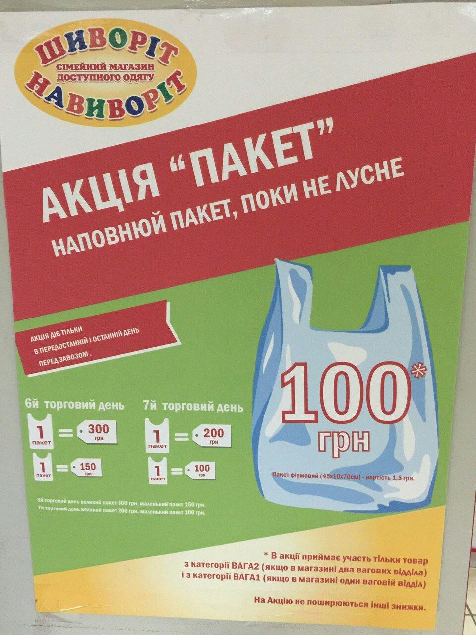 Время секонд хэнд: где найти дешевую брендовую одежду в Северодонецке , фото-5
