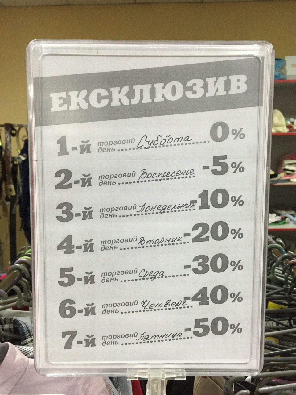 Время секонд хэнд: где найти дешевую брендовую одежду в Северодонецке , фото-1