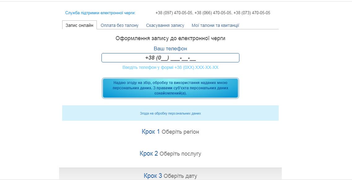 Ажиотаж и очереди: где оформить загранпаспорт в Северодонецке и сколько это стоит, фото-2