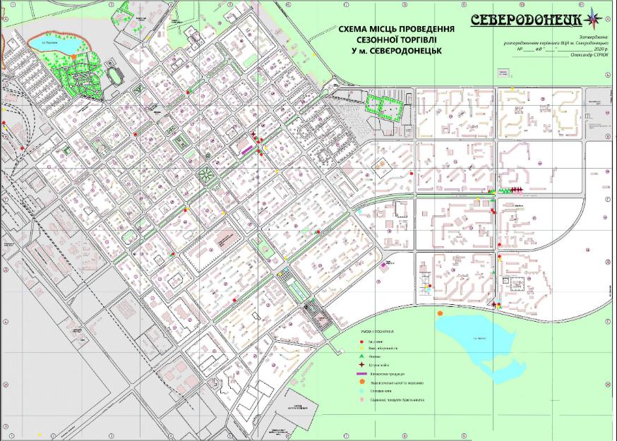 В Северодонецке активизировали борьбу со стихийной торговлей, фото-1