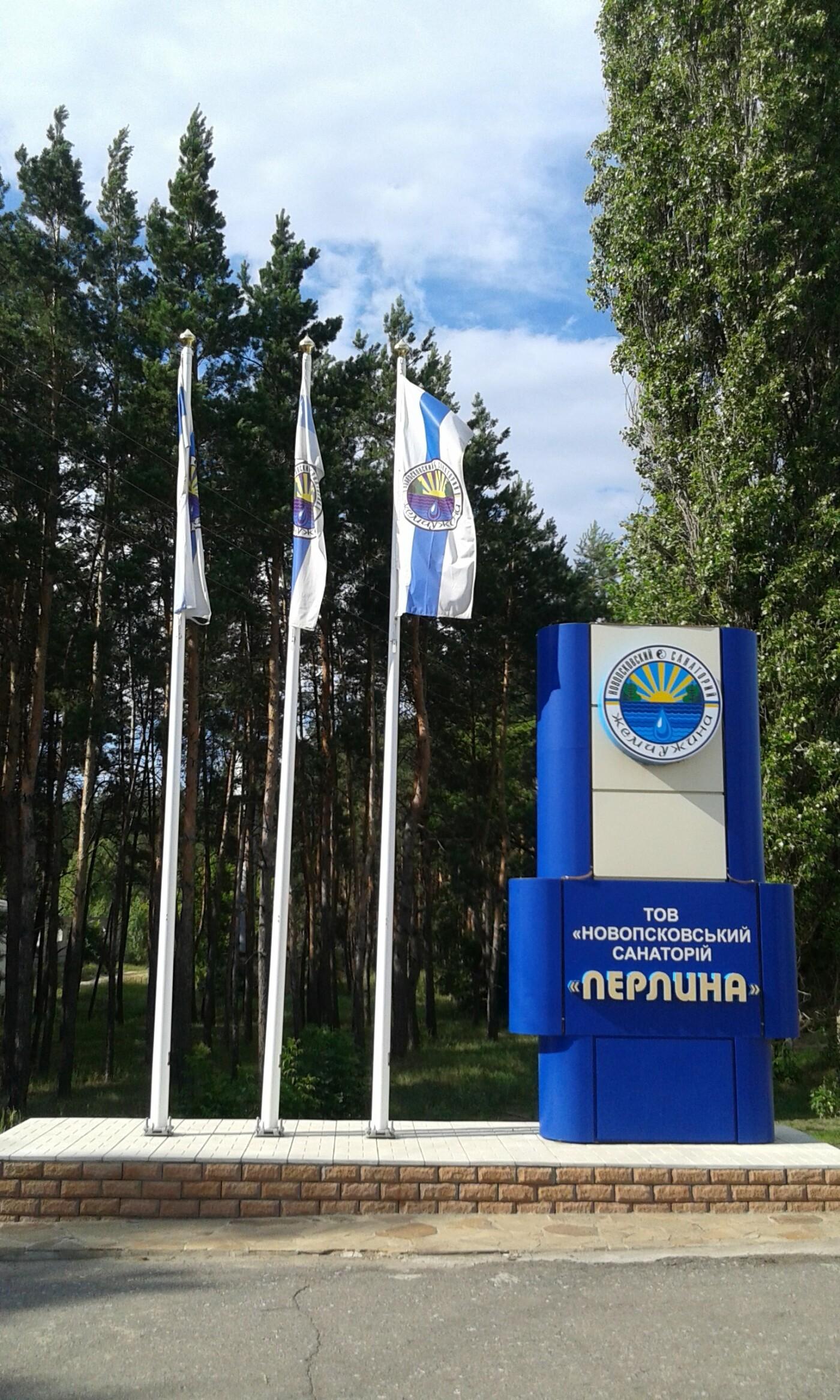 Настоящая «Жемчужина»: в санатории Луганщины применяют уникальные методы лечения, фото-1