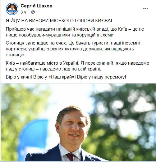Нардеп Сергей Шахов будет баллотироваться в мэры Киева, фото-1