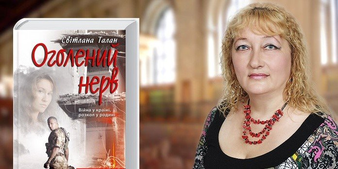 «З читачем треба бути відвертим». Розмова з українською письменницею Світланою Талан, фото-6